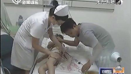 山东:男孩被高压喷泉顶破直肠[新闻夜线]