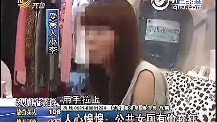 监拍:男子女厕所偷窥 拉开如厕女子门搭话