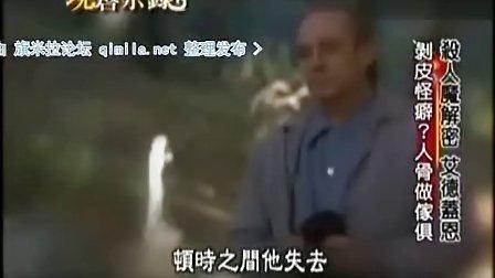现代启示录 2013-08-18 美国 台湾人魔王