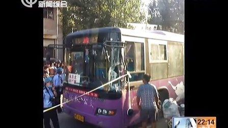 最新消息:河南安阳发生公交车持刀抢劫案——2死13伤  嫌犯在逃  400余警力全力围捕[新闻夜线