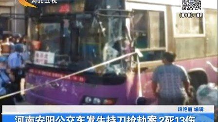 河南安阳公交车发生持刀抢劫案2死13伤[看今朝]