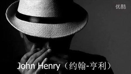 John Henry(试用口琴麦)