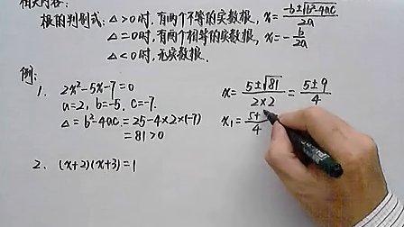 九年级上册数学《一元二次方程》公式法解方程 例题讲解1 初三上