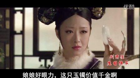 甄嬛传创意生日祝福 搞笑生日视频片头
