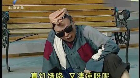 专业乞丐(黄俊英粤曲小品)
