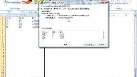 EXCEL讲师赵明哲:让办公从此简单-Excel实战技巧[高清版]