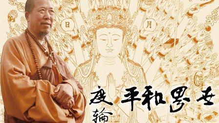 宣化上人 佛教与教育