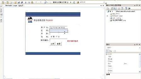 学生注册系统中的邮政编码