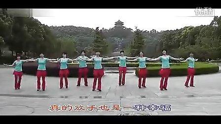 动动广场舞 放手的幸福