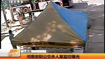 河南安阳公交杀人案监控曝光 天天网事 130821