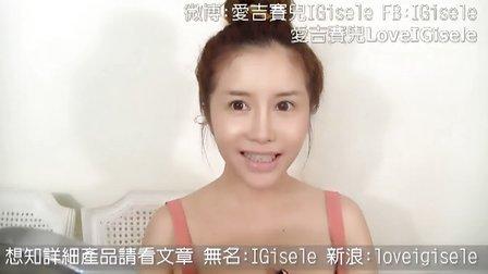 桃花甜妞妝 IGisele的日常妝