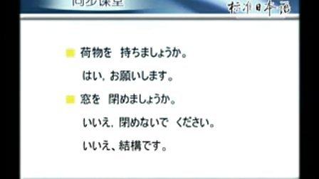 标准日本语初级第21课——新版中日交流