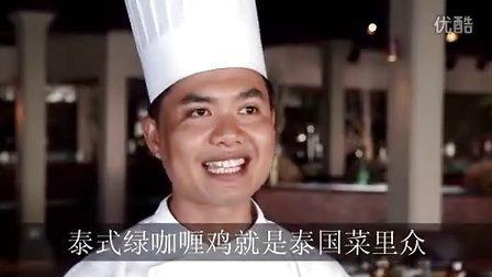丽世度假村的泰国厨师