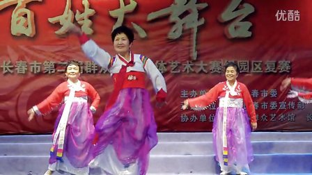 喜悦舞蹈-长春市绿园区朝鲜族老年协会