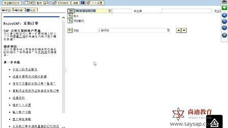 【尚迪教育】ABAP第一次课:SAP系统入门