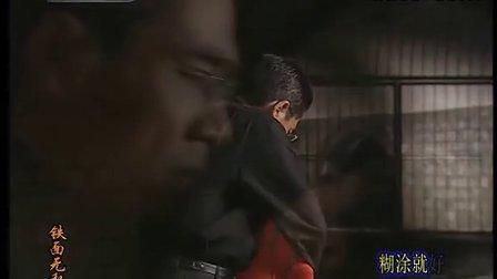 铁面无私25-男男