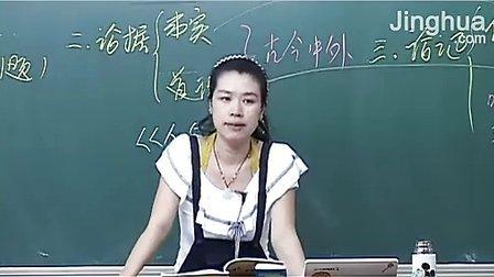 4-2议论文阅读冲关技巧(流畅)
