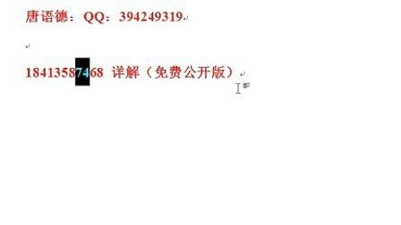(加密)解析18413587468——数字本源唐语德