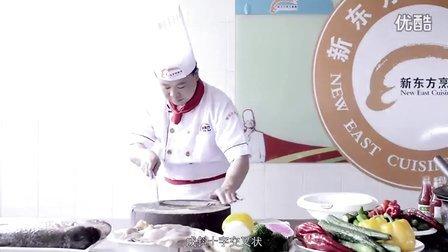 【山西新东方烹饪学校】刀 花(高清)