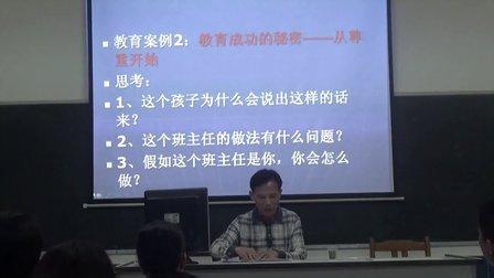20130417专题讲座一--如何成为一名学生?#19981;?#30340;老师(教育局吴世龙