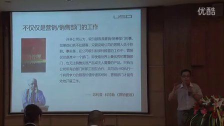 优索史济明教授在咨询式培训客户现场讲座 (1)