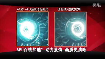 【AMD Official】AMD A系列 APU 暴风影音画质增强创新应用展示