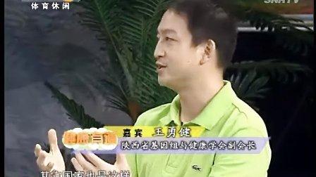 西安营养学会《健康有道》电视节目—争议的转基因