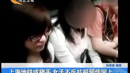 上海地铁咸猪手 女子不反抗视频传网上