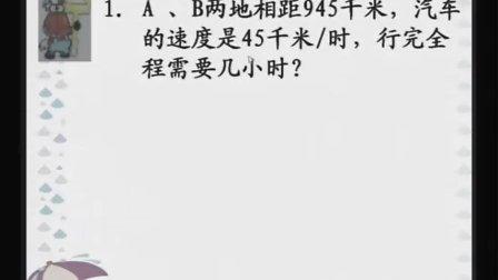 浙教版_四年级数学上册第1课《除数是两位数的除法(1)》