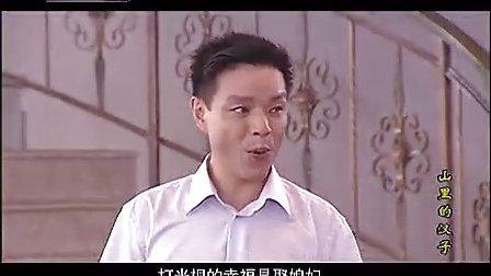 豫剧 《幸福是什么》贾文龙主演