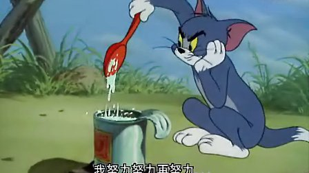 猫和老鼠全集之有理的宝贝