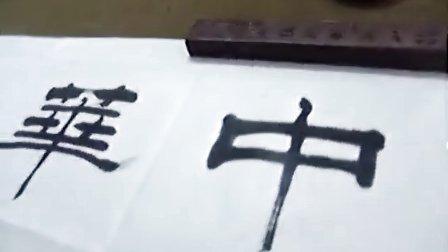 著名书法家承德市中级人民法院隋海成为《中华人物》题书