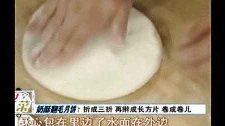 教你做制作奶酥翻毛月饼的做法