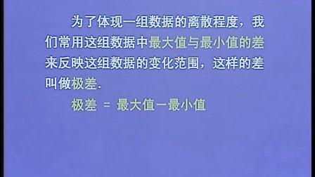 极差 马敏  连云港市连云区教研室 苏教版初中数学初三数学九年级数学上册教学视频
