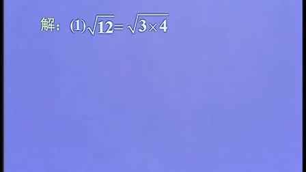 二次根式的乘除  马敏  连云港市连云区教研室 苏教版初中数学初三数学九年级数学上册教学视频