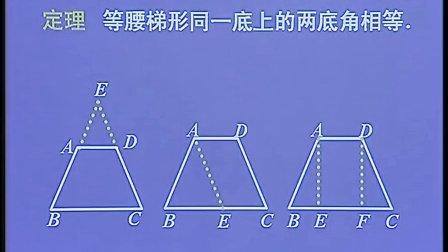 等腰梯形的性质和判定  马敏  连云港市连云区教研室 苏教版初中数学初三数学九年级数学上册教学视频