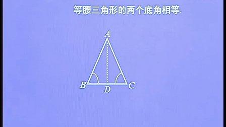 等腰三角形的性质和判定  马敏  连云港市连云区教研室 苏教版初中数学初三数学九年级数学上册教学视频