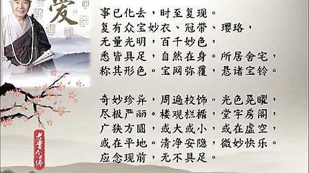 《大乘无量寿经》净空法师读诵_标清