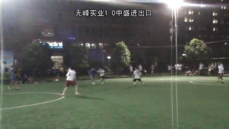 无峰实业VS中盛进出口(2013余姚市草根足球联赛决赛)