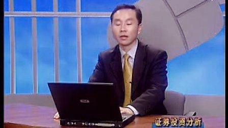 广播电视大学证券投资分析2