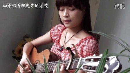 临沂吉他 忽然之间 阳光吉他学校 郭佳雨
