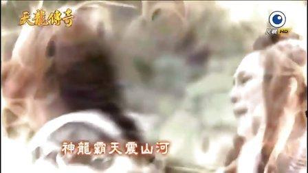 天龙传奇 80(全剧完)