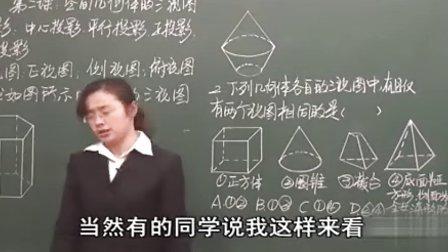 人教高中数学必修2-空间几何体的三视图和直观图_CC1D