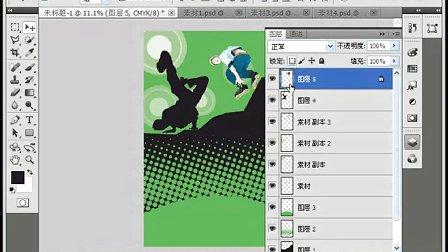 平面设计教程 ps平面设计培训  平面设计素材 06