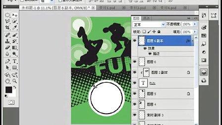 平面设计教程  平面设计师 photoshop教程 ps平面设计教程 07