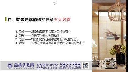 软装设计讲座现场(上)厦门软装设计培训学习视频