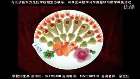 湖南厨师学校在哪里长沙新东方烹饪学校在哪里