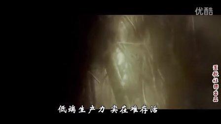 歪歌社团中国未解之谜第二部《吃人的时代》