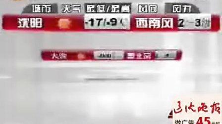 新北方午汇天下2011.12.16