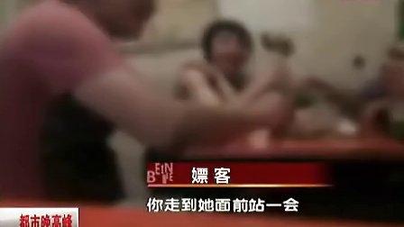 北京城中村卖淫女站街 嫖客向记者炫耀
